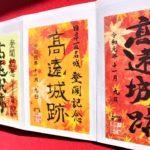 高遠城(長野県伊那市)の御城印と日本100名城スタンプ