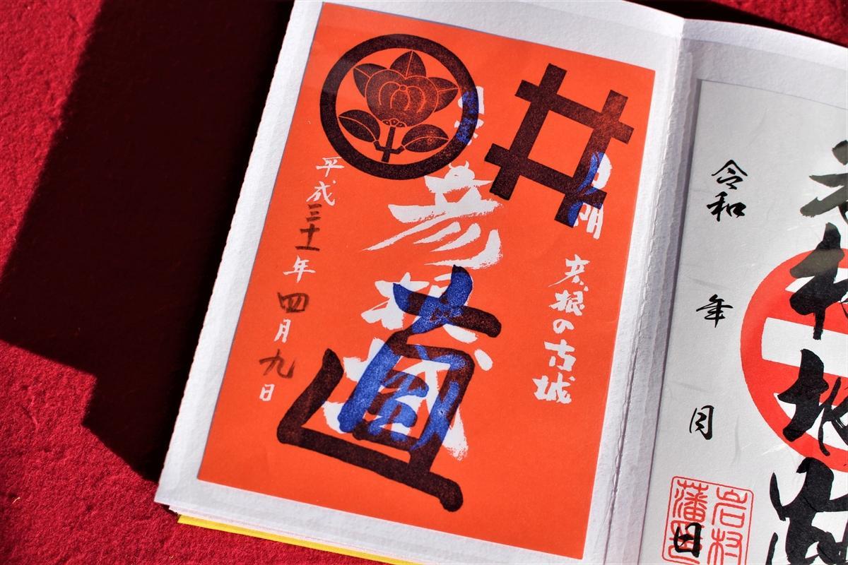 彦根城の御城印・日本100名城スタンプ