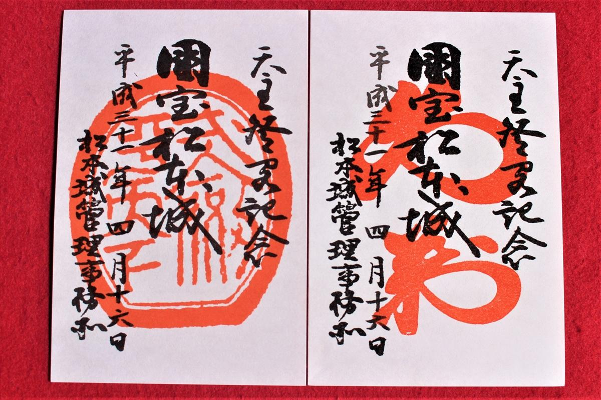 松本城の御城印&日本100名城スタンプ