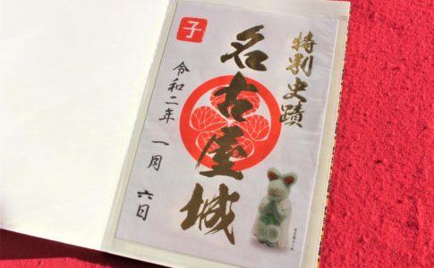 名古屋城の日本100名城スタンプ・御城印