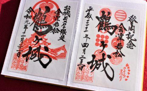 会津若松城(鶴ヶ城)の御城印・日本100名城スタンプ