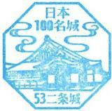 二条城の日本100名城スタンプ