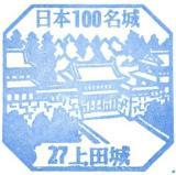上田城の日本100名城スタンプ