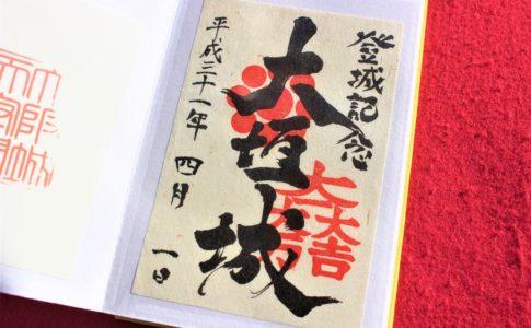大垣城(岐阜)の御城印・日本100名城スタンプ